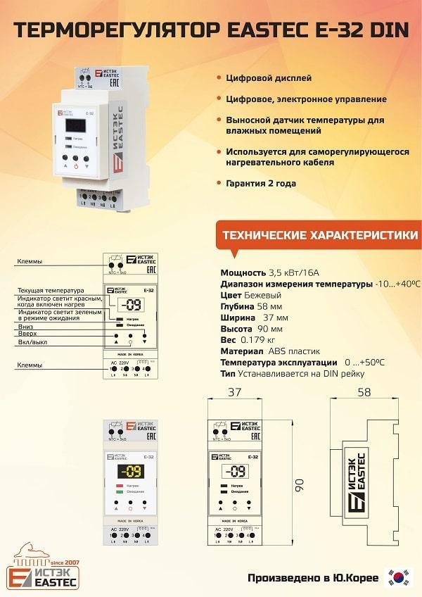 Характеристики регулятора температуры E-32