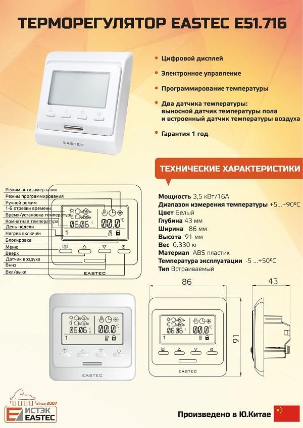 Характеристики терморегулятора EASTEC E-51.716