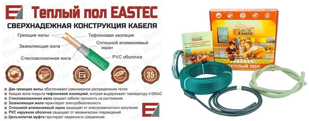 Преимущества кабельного теплого пола EASTEC