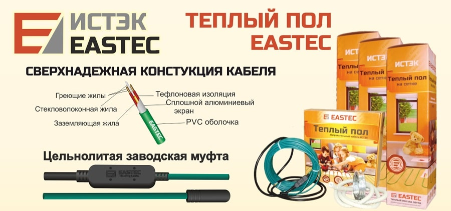Преимущества теплого пола на сетке EASTEC ECM-7 м2